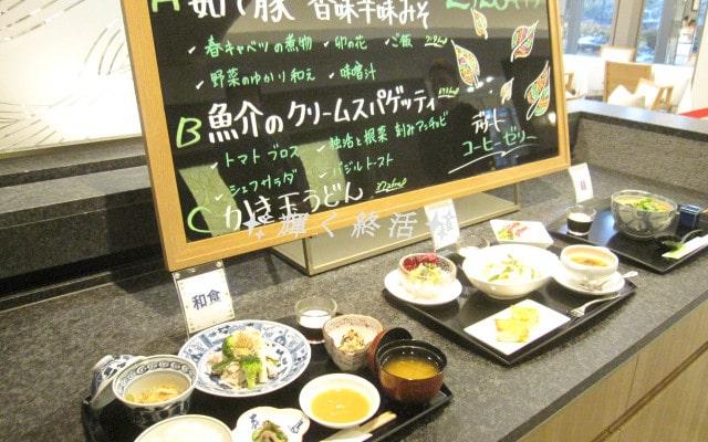 サンシティ立川昭和記念公園 選べる食事